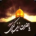 زیارت حضرت زینب + روضه های حضرت زینب
