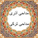 مداحی ترکی , مداحی و نوحه اذری