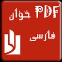 PDFخوان (فارسی)
