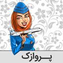 پروازک - پروازهای سیستمی و چارتری
