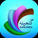 Ganjineh(Quran-Mafatih-NahjolBlaqe-Sahife-Resaleh)
