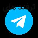 ترفند ها و آموزش های تلگرام