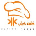 رستوران کافه کباب