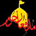 شهدای مدافع حرم استان همدان