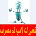 تعمیرتخصصی لامپ کم مصرف