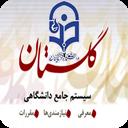 ورود به سامانه گلستان فرهنگیان