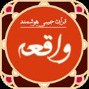 سوره واقعه (قرآن جیبی هوشمند)