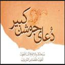 دعای جوشن کبیر(باصوت)