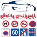 آزمون اصلی رانندگی