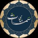 دعای سمات (مناجات نامه هوشمند)