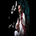 متن اهنگ همای و گروه مستان