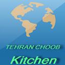 کابینت طهران چوب