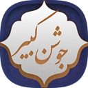 دعای جوشن کبیر(با معنی وصوت)