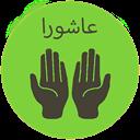 عاشورا + ادعیه (حمایتی)