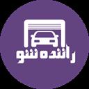 راننده شو (کتاب آئین نامه + آزمون)