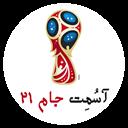آسمت جام 21