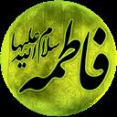 زیارت حضرت زهرا سلام الله(صوتی)