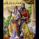 مردان و زنان پارس رنگارنگ