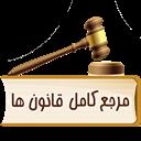 مرجع کامل قانون
