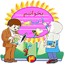 اشعار صوتی فارسی چهارم دبستان