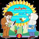 اشعار صوتی فارسی پنجم دبستان