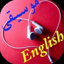 با موسیقی انگلیسی یاد بگیرید
