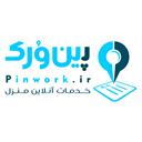پین ورک | خدمات آنلاین منزل | pinwork