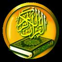 شفا با قرآن