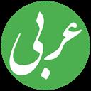 دیکشنری رومیزی عربی (جامع)