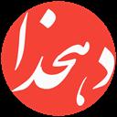 لغتنامه رومیزی دهخدا (جامع و فشرده)