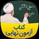 کتاب آزمون نهایی درسهایی از قرآن