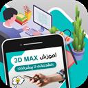 آموزش 3D Max (مقدماتی تا پیشرفته)