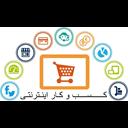 کسب و کار اینترنتی آنلاین