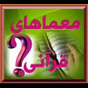 معمای قرآنی