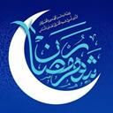 دعا های ماه مبارک رمضان با ترجمه