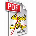 نمونه سوال عربی متوسطه اول