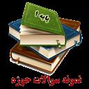 نمونه سوالات پ 1 اصفهان
