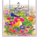 قرآن پایه هفتم