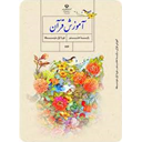 قرآن پایه هشتم