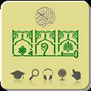 قرآن کریم(صحف)