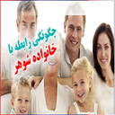 آموزش روابط دوستانه با خانواده همسر