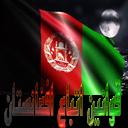 قوانین اتباع افغانستان