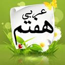 عربی هفتم چاپ 1396 با نمونه سؤالات