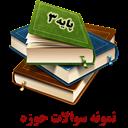 بانک سوالات پایه 3 اصفهان